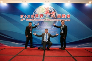 15th-summit-macau (6)